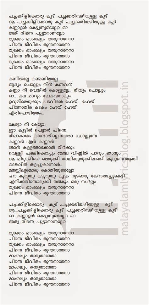 Malayalam Lyrics Blog: Pachakkilikkoru koodu (mangalym ...