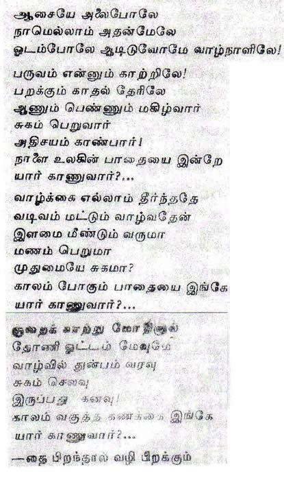Love Quotes Tamil Movie Picture