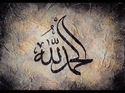 create arabic islamic calligraphy art alhmd llh