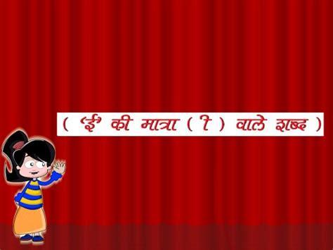 hindi geet badi  ki matravale shabdh triotechnoblog