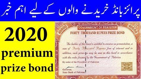 Premium Prize Bond | 40000 Prize Bond List | How to Win ...