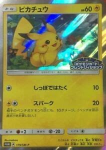 pokemon card pikachu sm p foil friendly shop limited