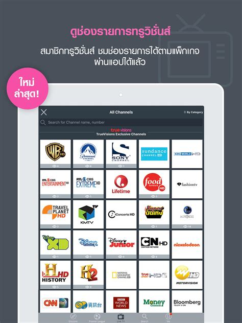 TrueID TV for Android - APK Download