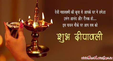 Happy Diwali Wishes In Hindi & English 2017 For Friends