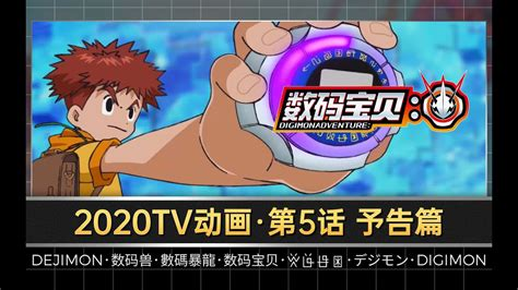 数码宝贝大冒险(2020) 第5话予告「神圣数码宝贝」 - 中文字幕 - YouTube