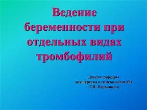 Беременность с гипертонией код по мкб 10