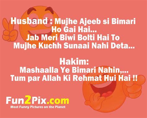 Best Hindi Jokes Ever For Laugh Like Die