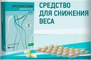 Таблетки для похудения в зеленой капсуле