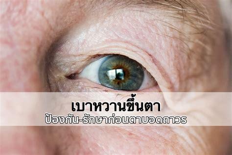 'เบาหวานขึ้นตา' ป้องกัน-รักษาก่อนตาบอดถาวร - โพสต์ทูเดย์ ...