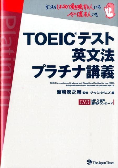 Toeic 参考 書