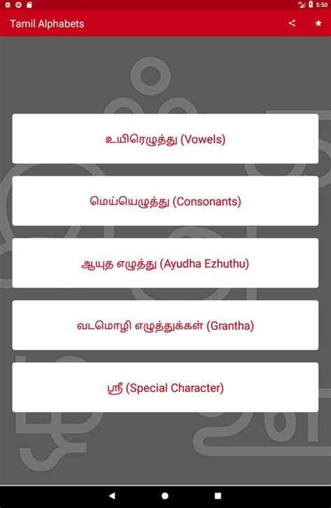 write tamil letters  android apk