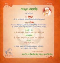 hindu wedding invitation cards marriage invitation cards matter in telugu marriage moment
