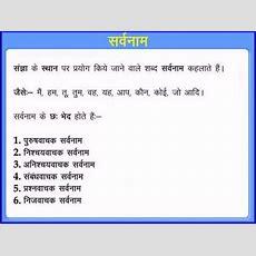 Pronoun Meaning And Types Of Pronoun In Hindi  सर्वनाम की परिभाषा एवम् भेद Youtube