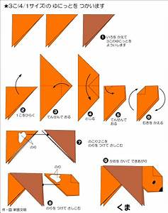 Origami A Bear Instructions