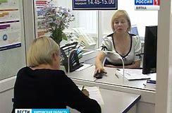 пенсионный фонд киров записаться на прием электронная регистратура