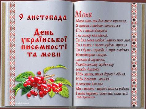 9 жовтня українці відзначають день української писемності