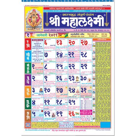 All calendars print in landscape mode (vs. SHRI MAHALAXMI MARATHI PANCHANG 2019 (Pack of 5 ...