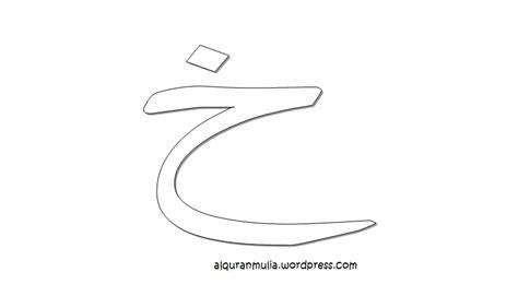 mewarnai gambar huruf arab hijaiyah kho anak muslim