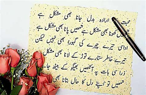 happy anniversary sms  urdu happy anniversary