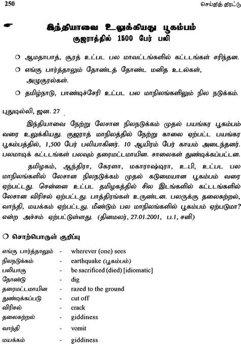 advanced  reader  tamil    tamils