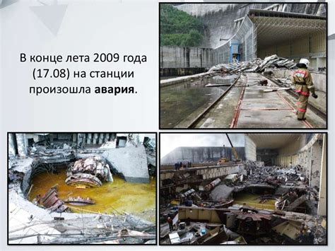 Аварии гидродинамические в России примеры
