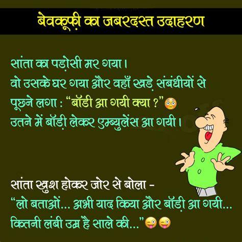 santa banta funny joke  hindi jokesmasterscom