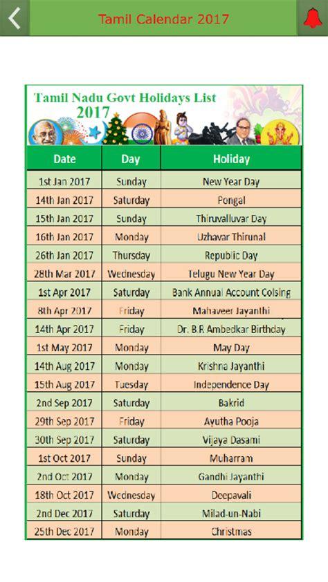 Govt Holidays 2018 Tamil Nadu | Sportstle.com