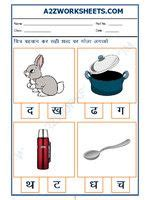 worksheet  hindi worksheet sahi akshar pehchanofind