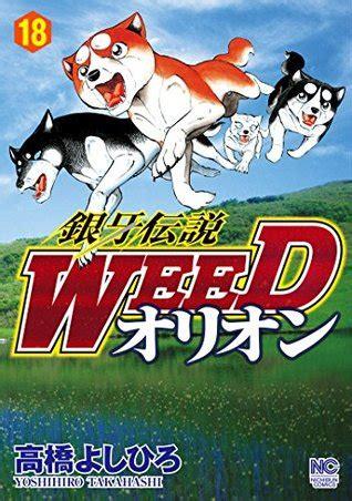 weed   yoshihiro takahashi
