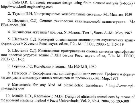 ПОТЕРИ ЭЛЕКТРОЭНЕРГИИ — Большой энциклопедический политехнический словарь
