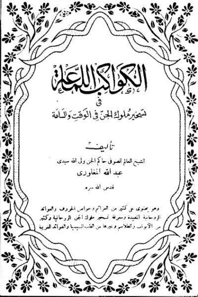 دانلود کتاب الکواکب اللماعه-دانلود کتاب کواکب اللماعه-زبان عربی   Free