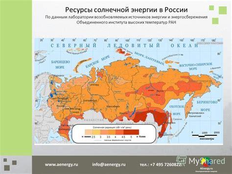 Насколько Россия готова к переходу на возобновляемые источники энергии