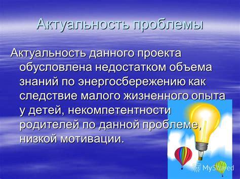 Актуальность концепции энергоэффективности и энергосбережения для российской энергетики статья