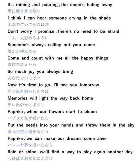 パプリカ 歌詞 英語