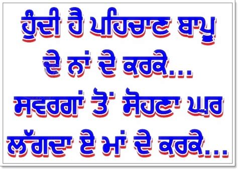 Best Punjabi Status Best 200 Punjabi Whatsapp Status Is Available For You