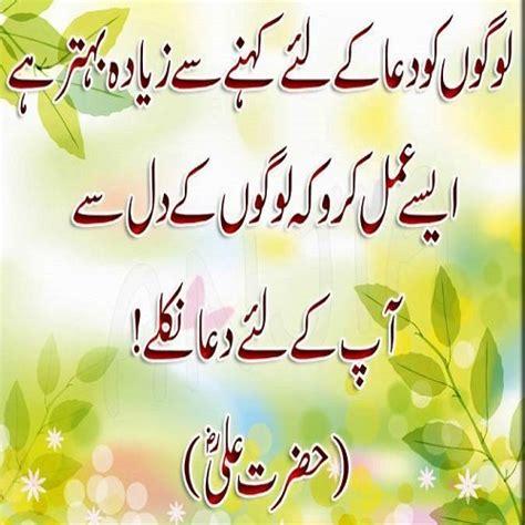 beautiful islamic quotes  life