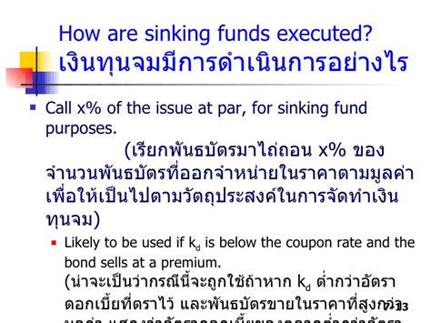 define sinking fund bond ru fm chapter07 updated plus