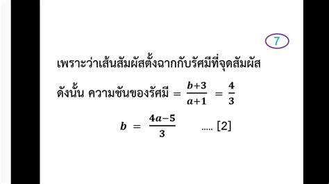 ม ปลาย คณิตศาสตร์ เพิ่มพูนประสบการณ์ 3 - YouTube