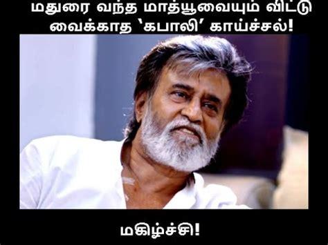 Latest Meme - tamil memes latest 13 youtube