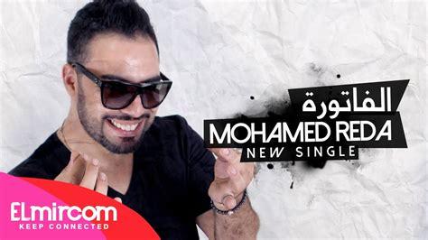 اختيار الفنان محمد رضا لأداء النشيد الوطني