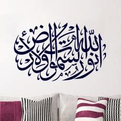 stickers islam chambre stickers islam chambre madeco stickers