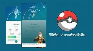 Pokemon Go Iv Berechnen : pokemon go iv android ~ Themetempest.com Abrechnung