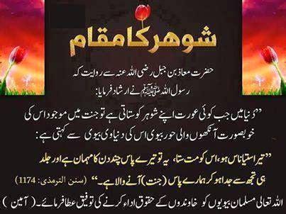 shohar ka maqam islamiwazaif