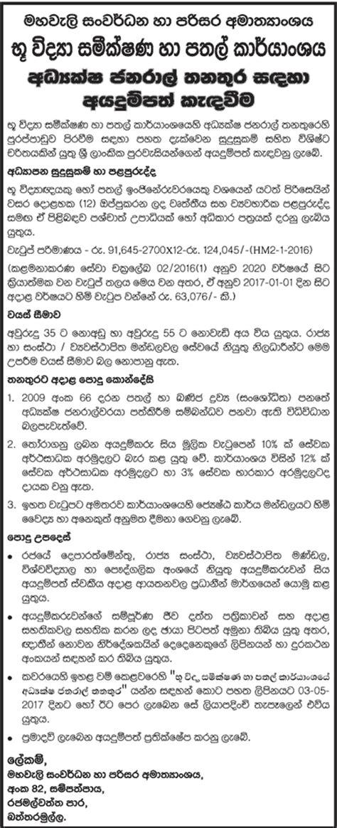 vacancies director general geological survey and mines bureau derana sri lanka bank