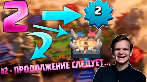2 загадка числа 2 l мгхазь clash royale