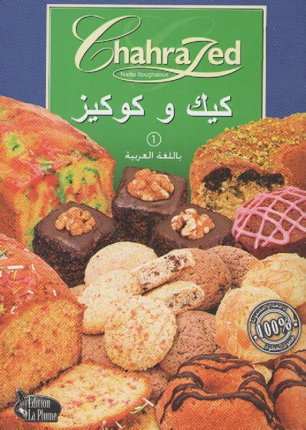 cuisine de chahrazed livre cakes et cookies cuisine chahrazed شهرزاد كيك و كوكيز تحميل كتب الطبخ