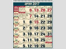 Hindu 2019 2018 Calendar Printable with holidays list
