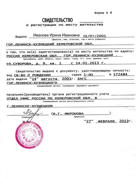 Временная регистрация при заключении договора аренды