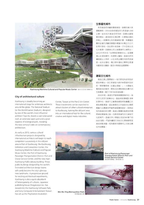 http://www.gogofinder.com.tw/books/anita/35/ 高雄市政府專刊-創新高雄