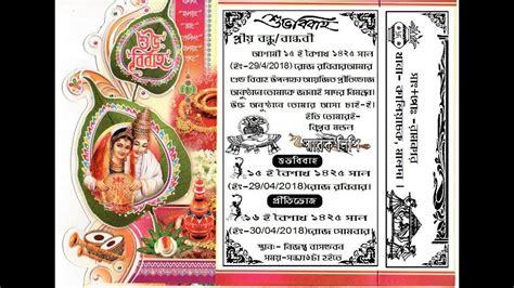 khatna invitation card  hindi   print